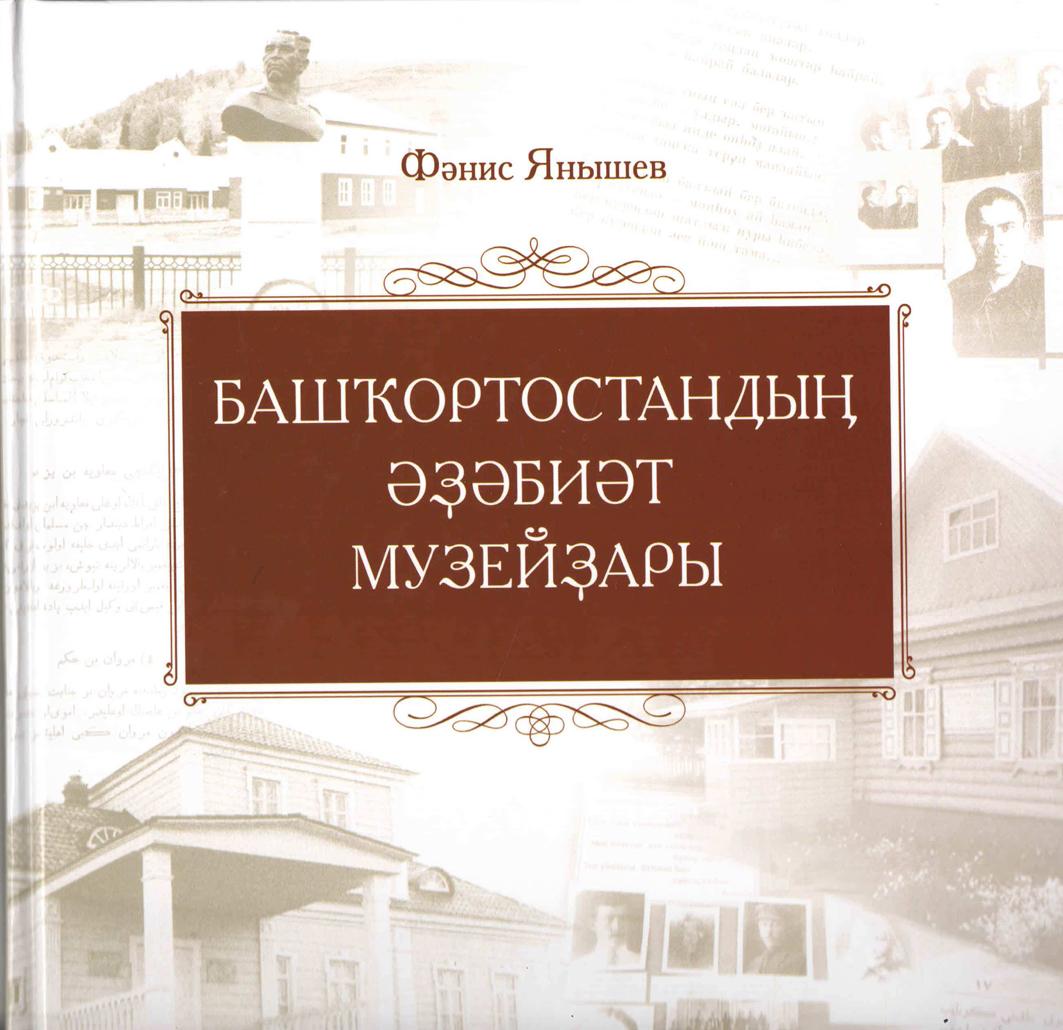 картинка Литературные музеи  Башкортостана