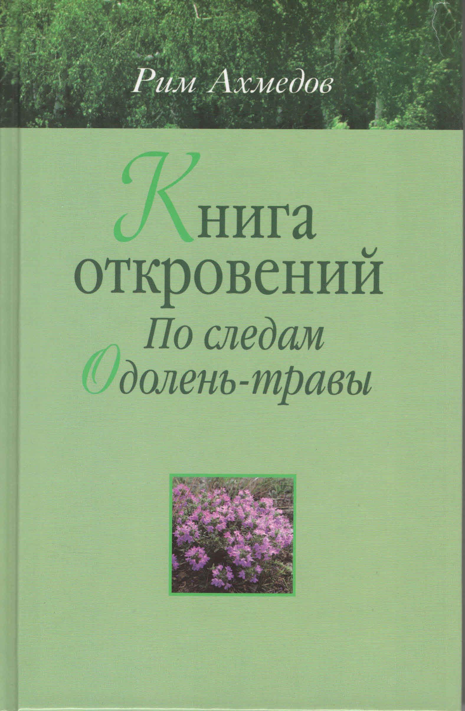 книга откровений по следам одолень травы